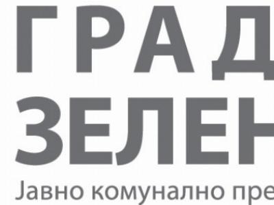 "ПРОЛЕЋНИ РАДОВИ ""ГРАДСКОГ ЗЕЛЕНИЛА"""